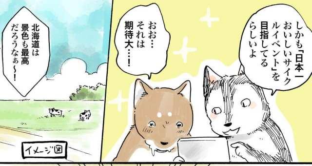十勝中札内グルメフォンドに参加します-佐倉イサミのまるしばポタリング記(その4)