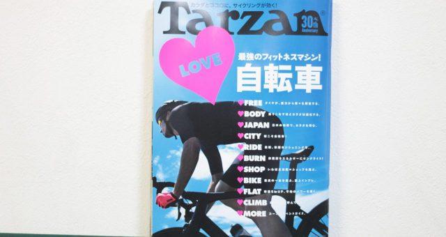 Tarzan(ターザン) 2016年 6月9日号は自転車特集!