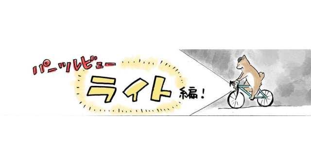パーツレビュー ライト編 – 佐倉イサミのまるしばポタリング記(その7)