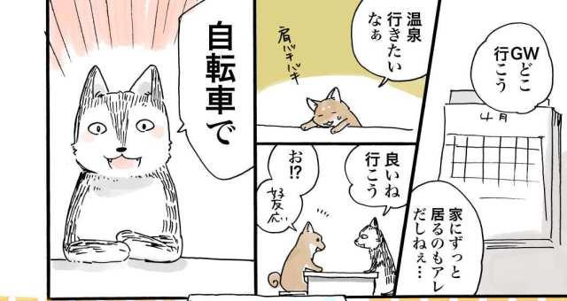 自転車で楽しむ箱根旅行記 – 佐倉イサミのまるしばポタリング記(その10)
