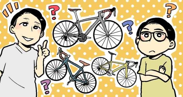 絶対わかるロードバイクの選び方ーおすすめロードバイク23台と選び方全知識
