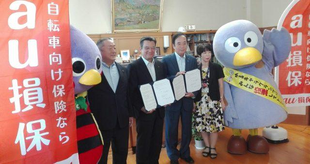 自転車保険の義務化はせずに普及率向上へ!埼玉県とau損保がパートナーに。