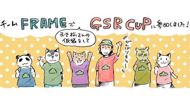 チームFRAMEでおそ松さんの仮装をしてGSR CUPに参加しました!