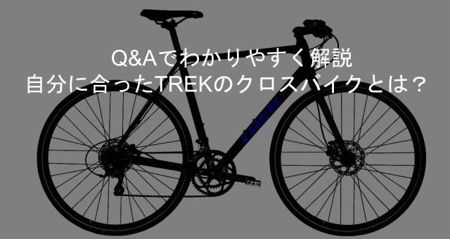 Q&Aでわかりやすく解説 自分に合ったTREKのクロスバイクとは?