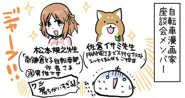自転車漫画家座談会!!