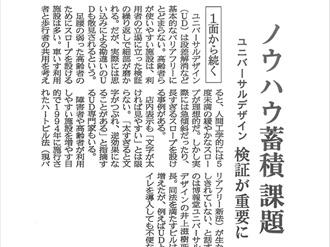 日経MJ新聞 2012年9月5日