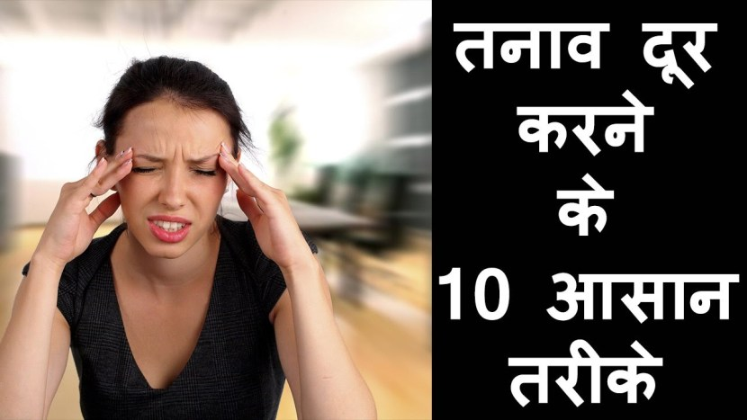Top 10 tips for a stress free life in hindi by jivandarshan