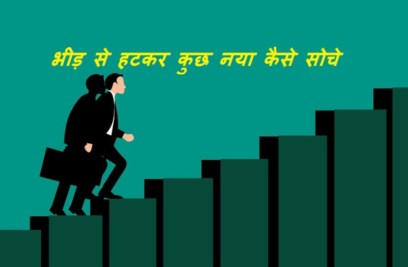 think different in hindi