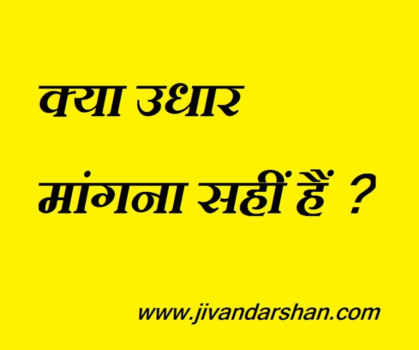 Is it right to ask for a loan jivandarshan