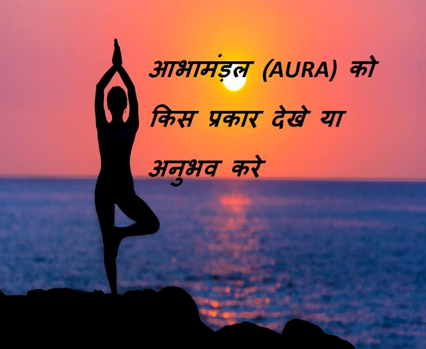 How to see or experience the Aura jivandarshan