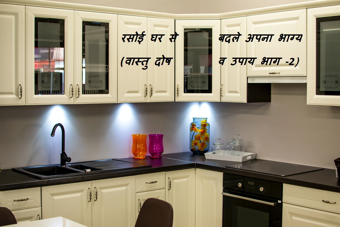 Change your destiny from the kitchen home Vastu tips jivandarshan