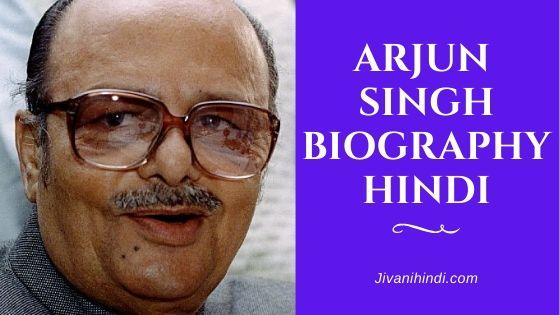 Arjun Singh Biography Hindi