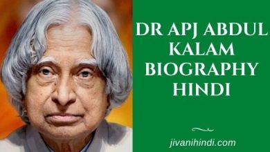 Photo of ए.पी.जे अब्दुल कलाम की जीवनी – Dr APJ Abdul Kalam Biography Hindi
