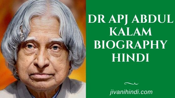 Dr APJ Abdul Kalam Biography Hindi