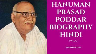 Photo of हनुमान प्रसाद पोद्दार जी की जीवनी – Hanuman Prasad Poddar Biography Hindi