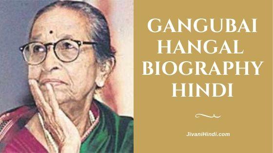 Gangubai Hangal Biography Hindi