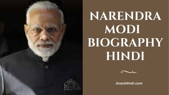 Narendra Modi Biography Hindi