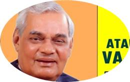 अटल बिहारी वाजपेयी की जीवनी - Atal Bihari Vajpayee Biography Hindi