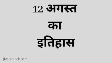 Photo of 12 अगस्त का इतिहास – 12 August History Hindi