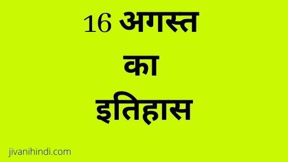 16 August History Hindi