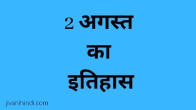 Photo of 2 अगस्त का इतिहास – 2 August History Hindi