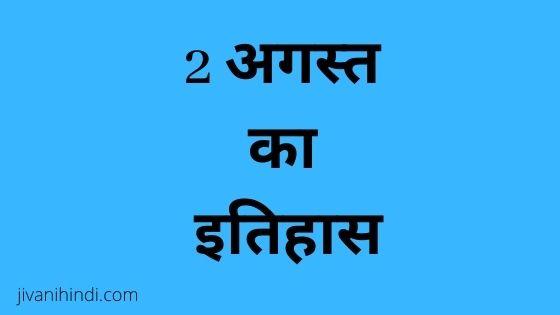 2 August History Hindi