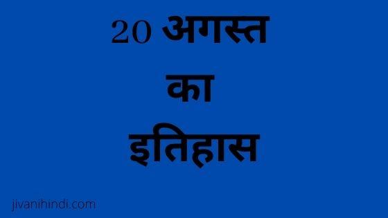 20 August History Hindi