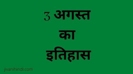 3 August History Hindi