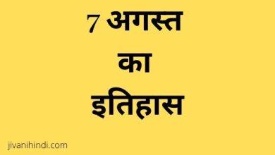 Photo of 7 अगस्त का इतिहास -7 August History Hindi