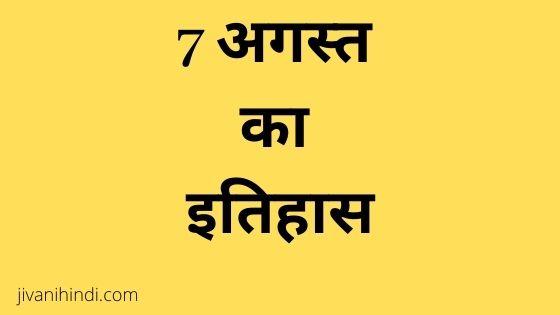 7 August History Hindi
