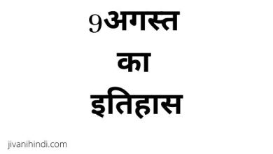 Photo of 9 अगस्त का इतिहास – 9 August History Hindi