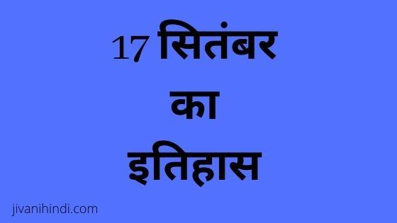 17 September History Hindi