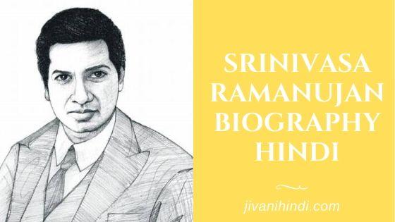 Srinivasa Ramanujan Biography Hindi