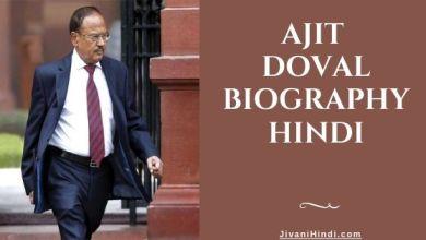 Photo of अजीत डोभाल की जीवनी – Ajit Doval Biography Hindi