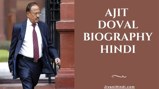 Ajit Doval Biography Hindi