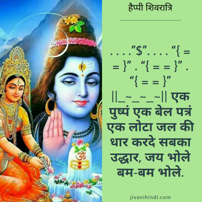 Happy Maha Shivratri Images