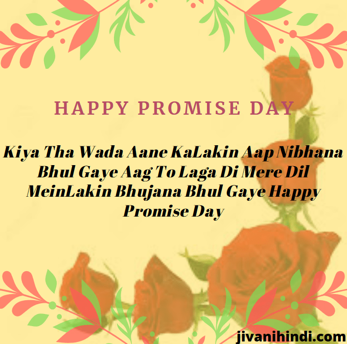 Happy Promise day