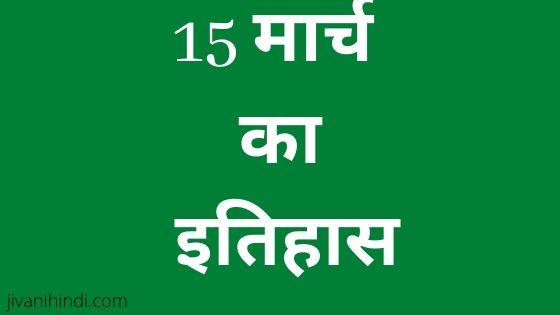 15 march History Hindi