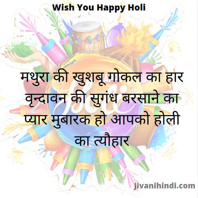 Happy Holi Hindi Shayari