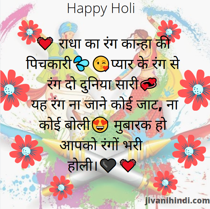 Holi Funny Jokes in Hindi