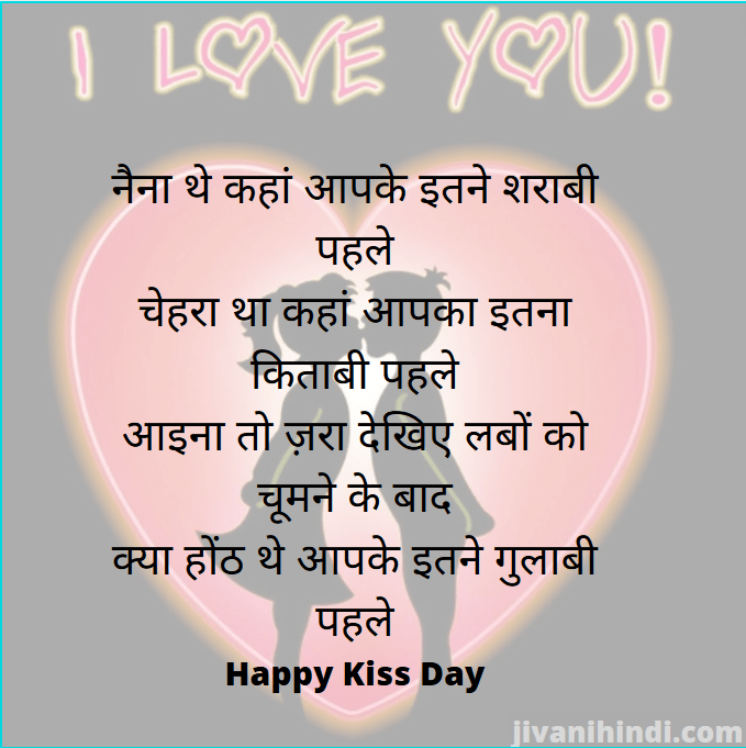 kiss day for bf or gf