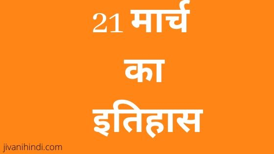 21 March History Hindi