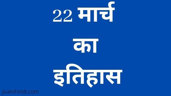 22 march History Hindi