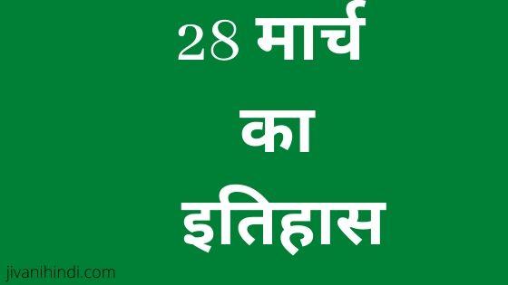 28 March History Hindi