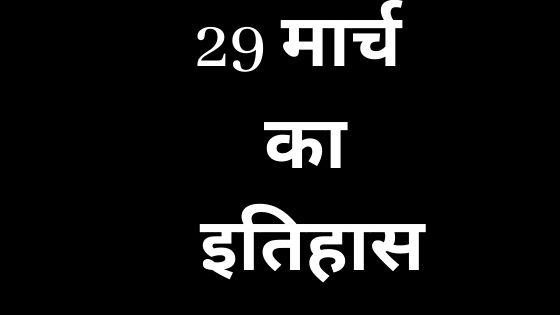 29 March History Hindi