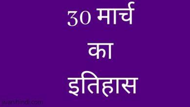 Photo of 30 मार्च का इतिहास – 30 March History Hindi