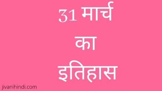 31 March History Hindi