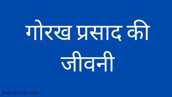 Gorakh Prasad Biography Hindi