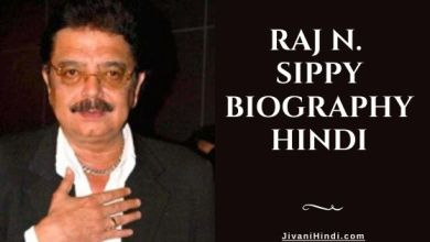 Photo of राज एन सिप्पी की जीवनी – Raj N. Sippy Biography Hindi