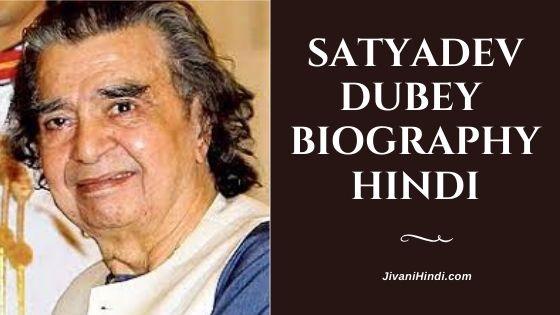 Satyadev Dubey Biography Hindi